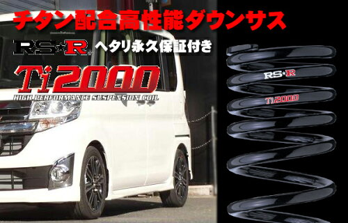 RS-R Ti2000ダウンサス ●タント LA600S/FF ターボ 25/10〜 カスタムRS SARSR ...
