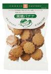 茎工房 ナチュラルクッキー 黒糖バナナクッキー 100g【有限会社エムケイアンドアソシエイツ】【05P03Dec16】