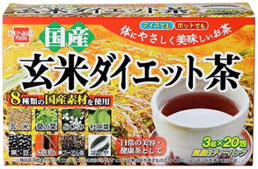 【健康フーズ】玄米ダイエット茶〔3g×20包〕×10個セット【05P03Dec16】