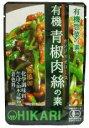 有機青椒肉絲(チンジャオロースー)の素100g【ヒカリ】【0...