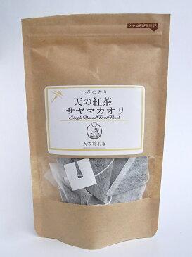 天の紅茶(サヤマカオリ) TB〔2gx10〕×2個セット【株式会社 天の製茶園】