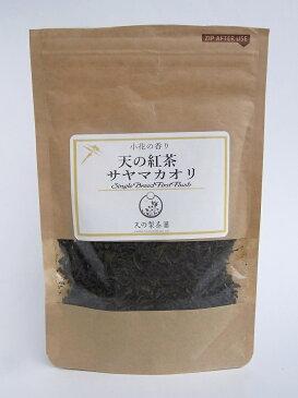 天の紅茶(サヤマカオリ) 30g×2個セット【株式会社 天の製茶園】