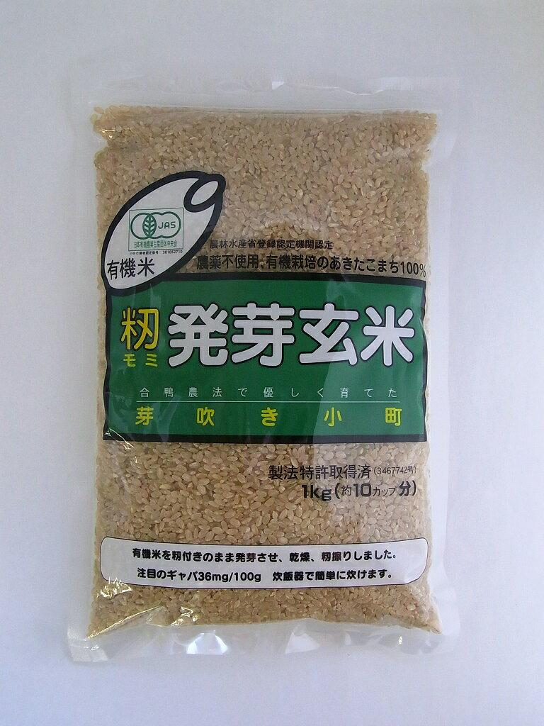 有機栽培米使用 籾発芽玄米 芽吹き小町 2kg(1kg×2袋)