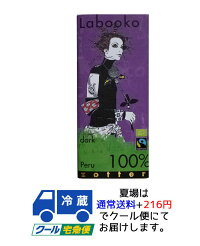 【zotter(ゾッター)チョコレート】ラブーコペルーカカオ100%(ダーク)35g×2