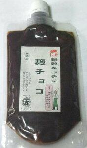 雑穀キッチン 麹スイーツ チョコ 200g