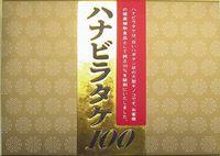 ハナビラタケ100 (150mg×60粒)×3箱【マクロビオティック・オーサワジャパン】【smtb-T】