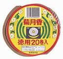 玉華堂・菊月香(きくづきこう)20巻×4個セット(夏期限定品)【...