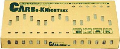カーボナイトボックス