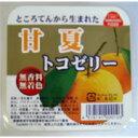 フルーツトコゼリー甘夏 130g×10個セット【マルヤス】【05P03Dec16】