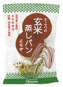 【レビューキャンペーン】【オーサワジャパン】 オーサワの玄米蒸しパン(よもぎ) 3個入