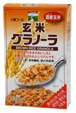玄米グラノーラ 320g×12個セット【三育フーズ】【05P03Dec16】