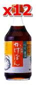 ゆず醤油・特選かけぽん 400ml ×12本セット【チョーコー醤油】【05P03Dec16】