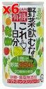 有機 野菜飲むならこれ!1日分×6本セット【光食品株式会社】【05P0...