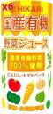 野菜ジュース 有機野菜