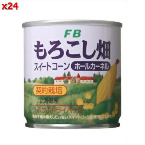 FB・もろこし畑(ホールカーネル・水煮タイプ)180g(固形量125g) ×24缶セット【フルーツバスケット】【05P03Dec16】