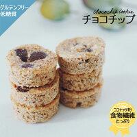 とびきり美味しい!圧倒的にヘルシー!なグルテンフリー&低糖質クッキー■チョコチップ■