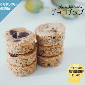 【有機チョコの低糖質クッキー】