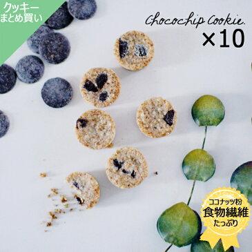 まとめ買いでお得!グルテンフリー&低糖質クッキー【オーガニックチョコチップのクッキー×10】 ダイエット ギルトフリー ナチュラルスイーツ