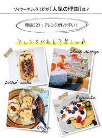 プロテイン低糖質糖質制限ダイエットホットケーキミックスグルテンフリー