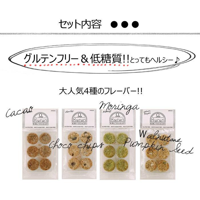 【初回限定!!お試しセット!】グルテンフリーで低糖質のヘルシーなクッキー♪ヘルシーなのに笑顔がこぼれるこの美味しさをお得(1000円ポッキリ)に試して貰いたい♪