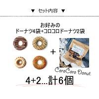 【まとめ買いでお得(お好みドーナツ+一口ドーナツ)6袋入り】送料無料スイーツ冷凍20%off