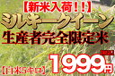 29年産新米入荷 千葉県産 ミルキークイーン白米5キロ 玄米 白米 精米