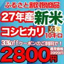 【クーポン利用で表示価格から30%OFF!3999円→2800円】【お米の王様こしひかり】久留…