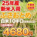 30年産新米入荷千葉県産 ふさおとめ 10キロ(5キロ×2)...