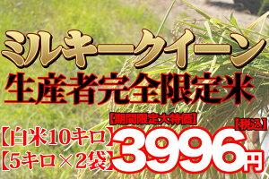 【26年産新米入荷】生産者完全限定米ミルキークイーン10キロ (5キロ×2)【送料無料】【26年...