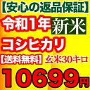 30年産新米入荷 コシヒカリ 玄米 30kg千葉県産 精米(白米)無料...
