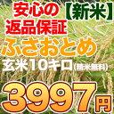 30年産新米入荷 千葉県産 ふさおとめ 玄米 10キロ【送料...
