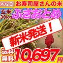 30年産新米入荷 千葉県産 ふさおとめ 玄米 30キロ【送料...