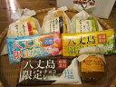 島のお菓子ギフトセット3000円送料無料!!