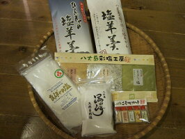 ご当地の塩ギフトセット3000円送料無料!!