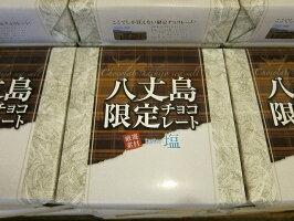 限定塩チョコレート(ひとくちサイズ)