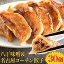\お一人様1回限り/お試し!八丁味噌名古屋コーチン餃子【30