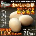 【1000円ポッキリ】おいしい白卵【20個(破卵保障2個含)】合計20...