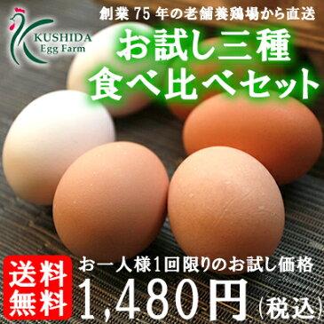 【お一人様1回限り1セットまで】櫛田養鶏場の三種の卵☆お試し食べ比べセット!18個入り【名古屋コーチンの卵(6個)+おいしい赤卵(6個)+おいしい白卵(6個)】送料無料!超新鮮な卵を養鶏場から直送!食品/鶏卵/卵/たまご/玉子/お試し/食べ比べ