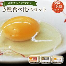 櫛田養鶏場の三種食べ比べ☆ミニ☆セット18個入り【名古屋コーチンの卵(6個)+くしたま赤卵(6個)+くしたま白卵(6個)】お試し商品と同じ内容で何度も注文可能な商品をご用意致しました!!送料無料 食品 鶏卵 卵 たまご 玉子 お試し 食べ比べ