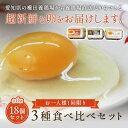 【お一人様1回限り2セットまで】櫛田養鶏場の三種の卵☆お試し食べ比べセット!18個入り【名古屋コーチンの卵(6個)+おいしい赤卵(6個)+おいしい白卵(6個)※各種5個+1個破卵保証】送料無料!超新鮮な卵を養鶏場から直送!食品 鶏卵 卵 たまご 玉子 お試し 食べ比べ・・・