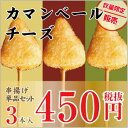 串かつ・串揚げ単品セット【カマンベールチーズ 3本セット】