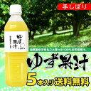 ゆず果汁500ml×5本【送料無料】櫛野農園...