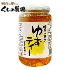 ゆずティー430g/大分県産/柚子茶/ゆず茶/櫛野農園/くしの農園