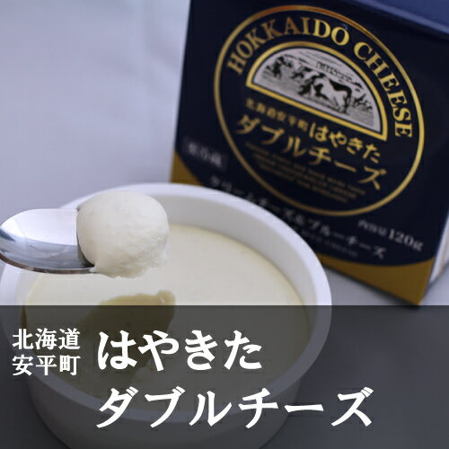 はやきた ダブルチーズ 120g 北海道 安平...の紹介画像2