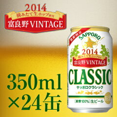 【販売中★富良野ビンテージ350ml×24缶】サッポロクラシック/vintageこの2014年秋も北海道か...