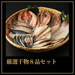 北海道 きんきが入る豪華干物セット14,000円セット