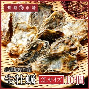 ★栄養満点!海のミルク★【産地直送!】生牡蠣(殻付き)10個 北海道 厚岸産 2Lサイズ 殻付...