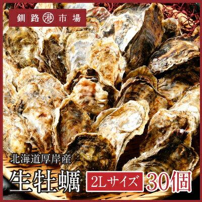【産地直送!】生牡蠣(殻付き)30個 北海道 厚岸産 2Lサイズ 殻付き生食用