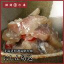 鰊を使用した北海道の伝統的珍味。じっくりと熟成発酵させたまろやかな味。にしん切込160g【北...