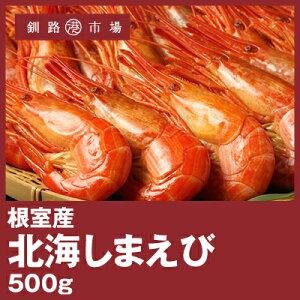 北海道・限定在庫限り根室産 北海しまえび・特大Lサイズ500g(お歳暮 お正月用…